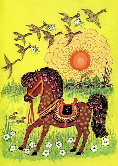 Чудный конь