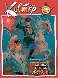 https://www.kostyor.ru/images0/principal/5-20